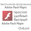 ������� � ���������� Adobe Flash Player -   ��� ����������