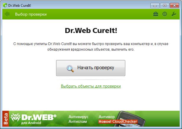Практикум: обзор dr. Web v. 9 – антивирус, черный список, антивор и.