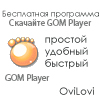 Скачать GOM Player 2013 русская версия