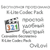 K-Lite Mega Codec Pack 9.40