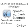 KMPlayer 3.3.0.33 для Windows 7 (Новая версия)