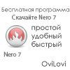 Скачать Nero 7 для windows 7 бесплатно