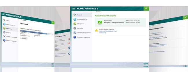 nod32 5 скачать бесплатно полную версию на русском