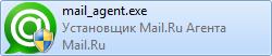 Бесплатно скачать программу mail ru