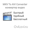 MKV To AVI Converter - конвертер MKV видео файлов